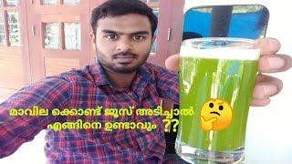 Mango leaf juice, mavila juice(മാവില ജൂസ്) malayalam