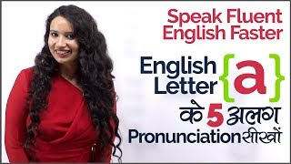 सीखो सही English Pronunciation - Letter 'A' के 5 अलग Sounds - How to pronounce Words Correctly?