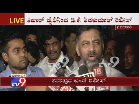 ತಿಹಾರ್ ಜೈಲಿನಿಂದ ಡಿಕೆಶಿ ಬಿಡುಗಡೆ   DK Shivakumar Released From Tihar Jail, His First Reaction