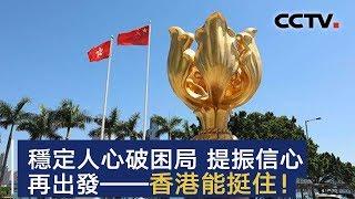 新华时评:稳定人心破困局 提振信心再出发——香港能挺住!| CCTV