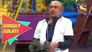 Gulati's Shocking Revelation , Googly Gulati , The Kapil Sharma Show