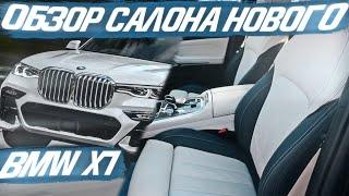 Обзор салона нового BMW X7 2019 года [Полный Обзор Нового BMW X7 2021]