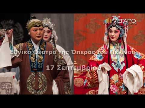 17/9 China National Peking Opera Company στο Μέγαρο
