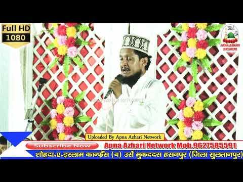 या हुसैन इब्ने अली-Ya Husain Ibne Ali # Ehsan Shakir,7 October 2018 Jalsa Hasanpur Jila Sultanpur HD