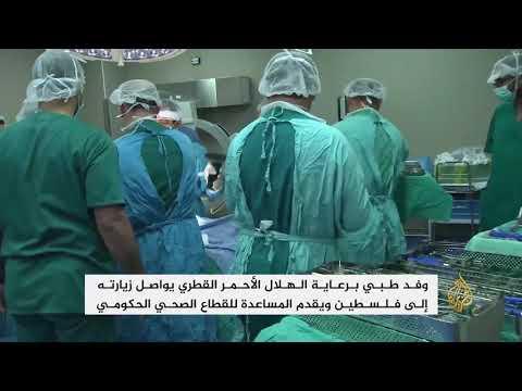 وفد طبي برعاية الهلال الأحمر القطري يواصل زيارته لفلسطين  - نشر قبل 1 ساعة