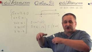 ГИА 2013 математика 9 решение системы неравенств #9