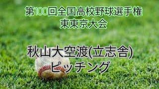 第100回全国高校野球選手権記念大会 東東京大会 立志舎vs朋優学院 秋山...