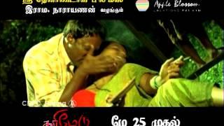 Download Video Karimedu Tamil Movie Trailer MP3 3GP MP4