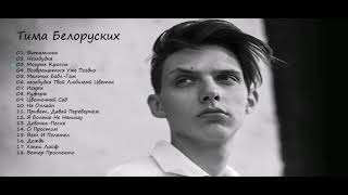 Тима Белорусских популярные песни