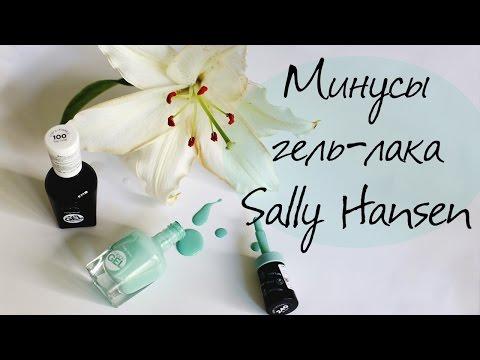 ЧЕСТНЫЙ ОБЗОР НА ГЕЛЬ-ЛАК ОТ SALLY HANCEN