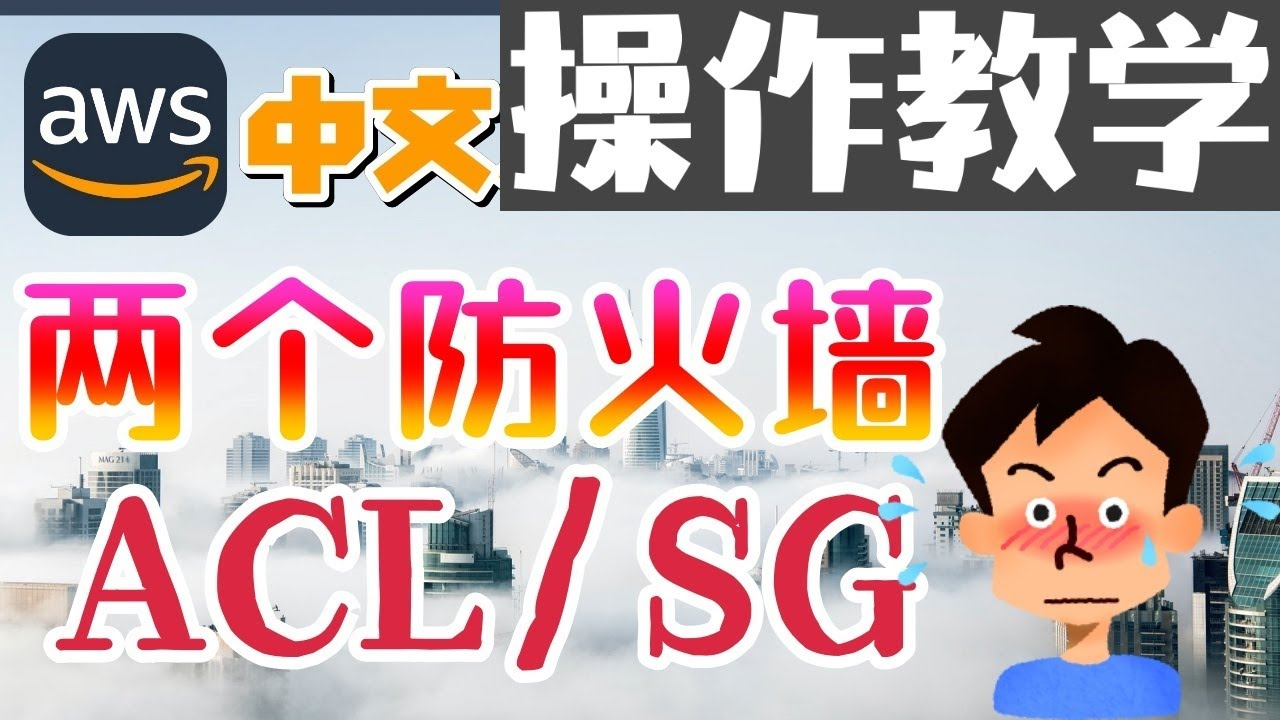 AWS 中文入门开发教学 - 两个防火墙 - 网络ACL和安全组SG - acl and security group p.14 - 操作教学