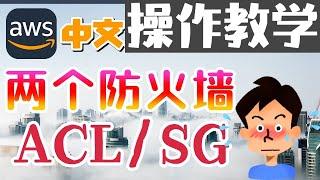 AWS 中文入门开发教学 - 两个防火墙 - 网络ACL和安全组SG - acl and security group p.14 - 操作教学【1级会员】