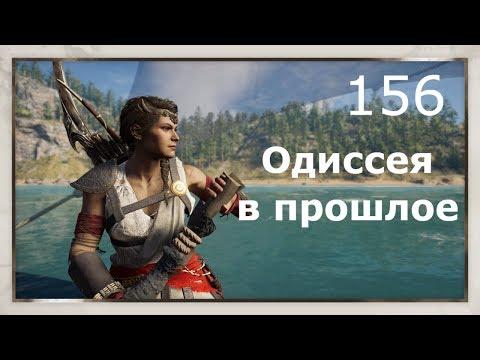 ASSASSIN'S CREED: Odyssey \ Одиссея (КОШМАР) ➤ Прохождение #156 ➤ Одиссея в прошлое