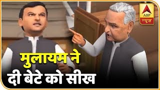 BJP's Election Preparation Is Better: Mulayam Singh Yadav To SP Workers | ABP News