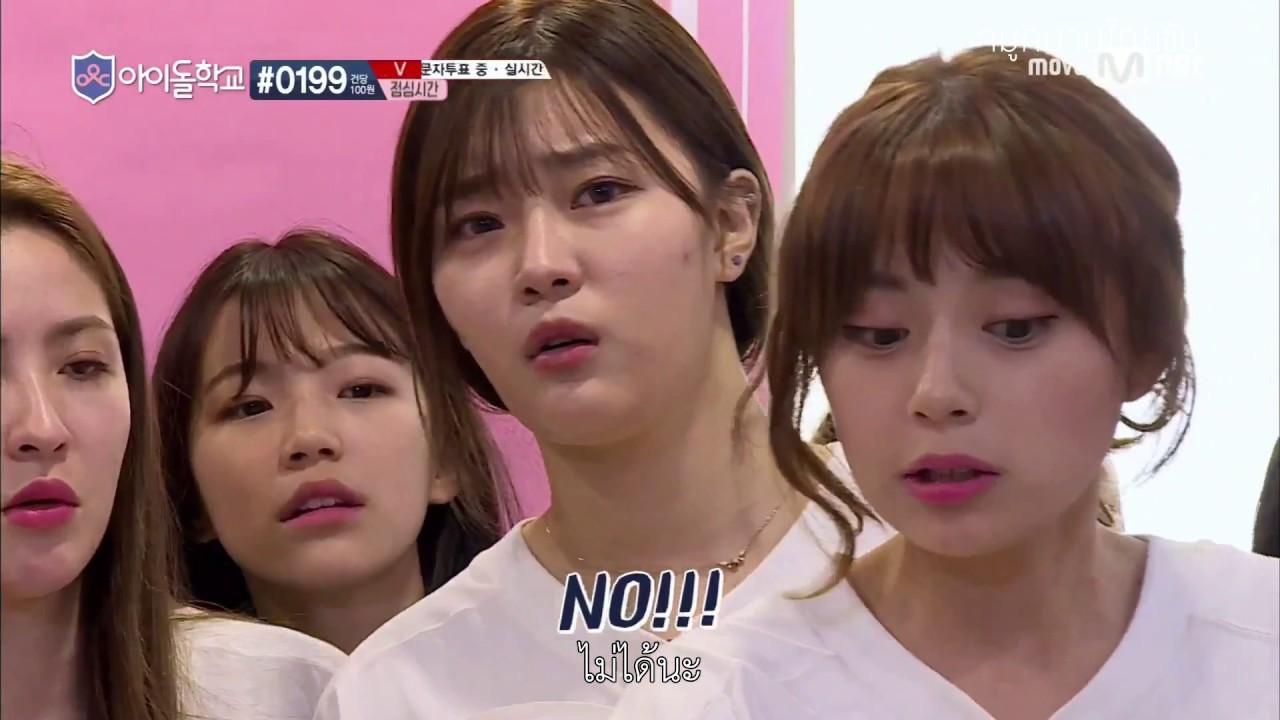 [ซับไทย] Idol School EP2 - มื้อกลางวันของเหล่านักเรียนที่หิวโหย