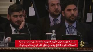 معارضة سوريا المسلحة ترفض دستورا اقترحته روسيا