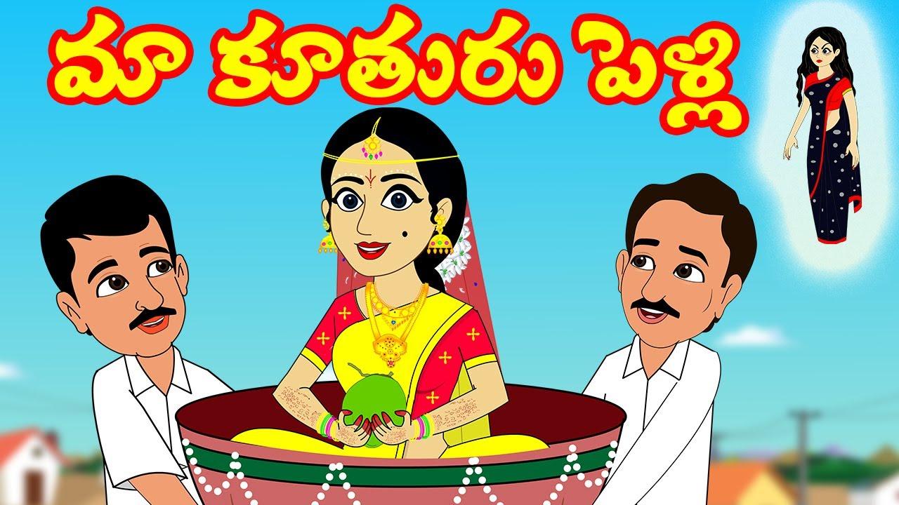 మా కూతురు పెళ్లి | Telugu Stories | Stories in Telugu | Telugu moral stories | Telugu Kathalu