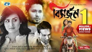 Bisorjon | Musical Shortfilm | Nirab Islam | Nadia | Ador | Imran | Shohel Raj