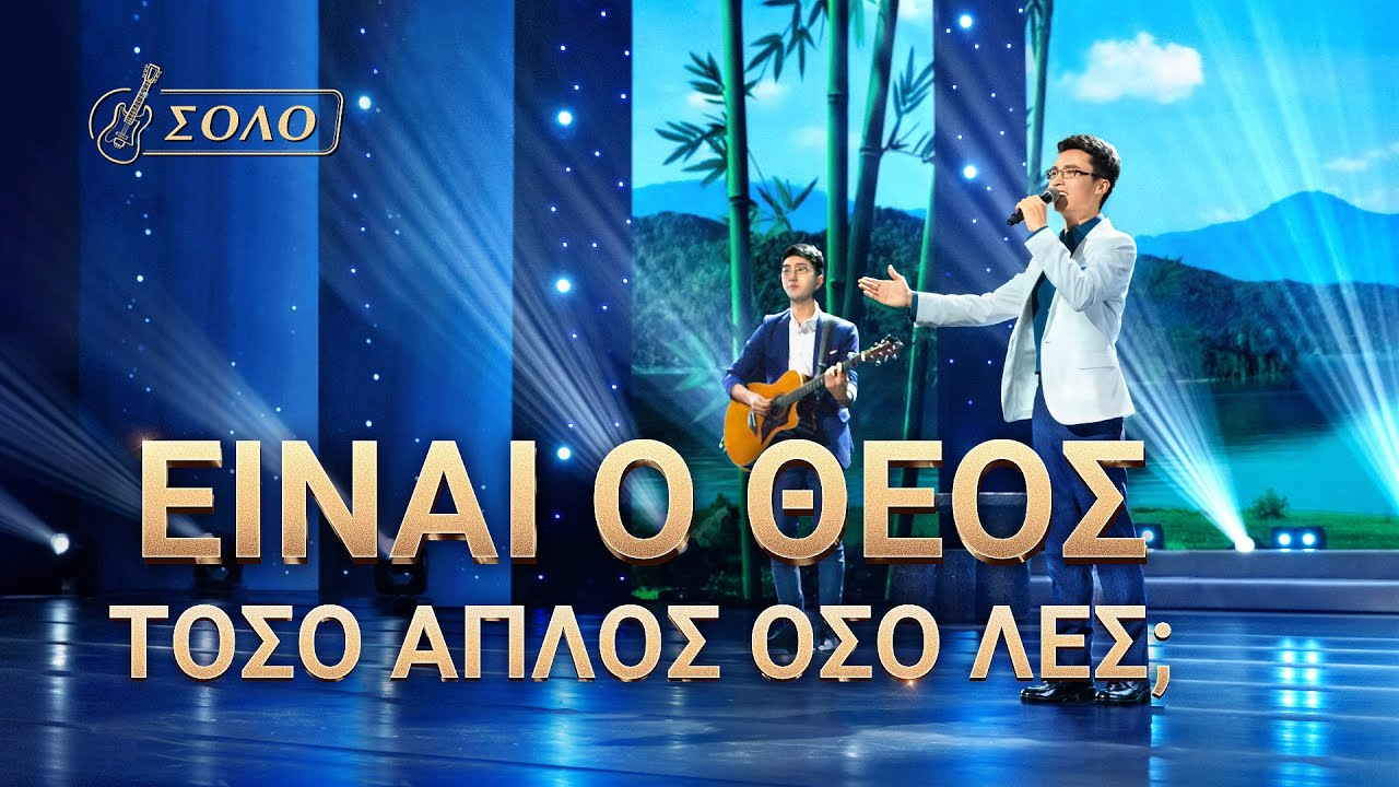 Greek praise and worship | Είναι ο Θεός τόσο απλός όσο λες;