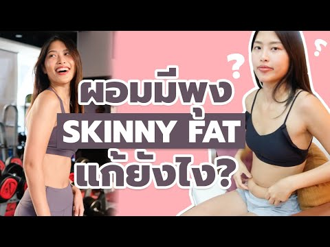 Skinny Fat ผอมแต่มีพุง แก้อย่างไร?? l แหมทำเป็นฟิต