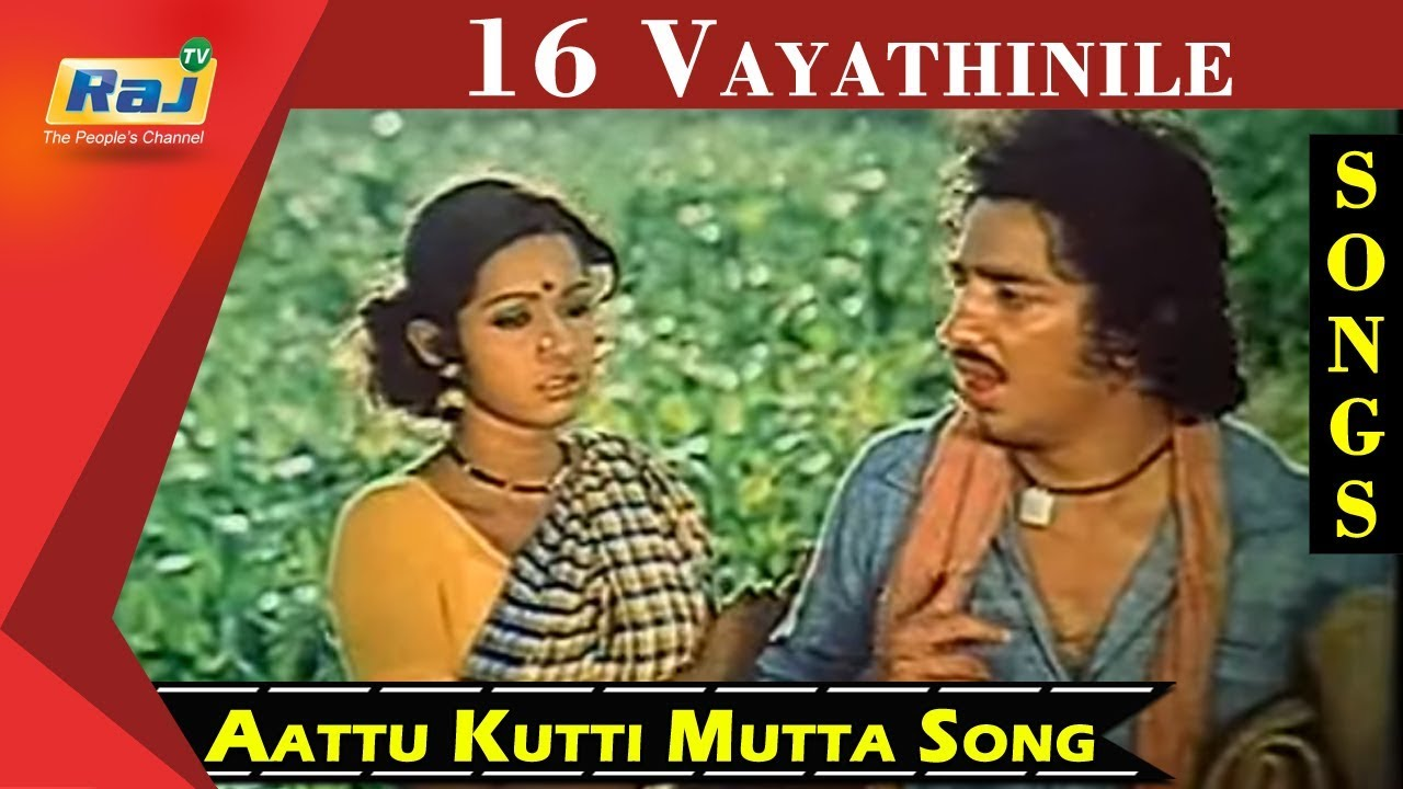 various styles get new professional sale Aattu Kutti Song | Sridevi | Kamal | Rajinikanth | 16 Vayathinile Movie  |Tamil Old Songs| RajTv