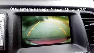 Омыватель камеры заднего хода  Nissan Murano Z51
