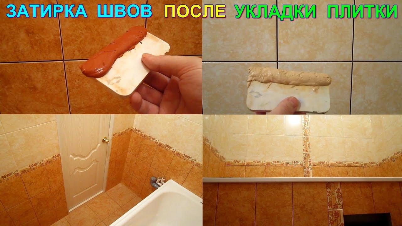 Как правильно сделать затирку швов кафельной плитки