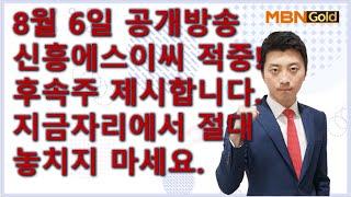 [급등트랜드 집중매매 이창원] 8월 6일 공개방송신흥에스이씨 적중!후속주 제시합니다. 지금자리에서 절대 놓치지 마세요.