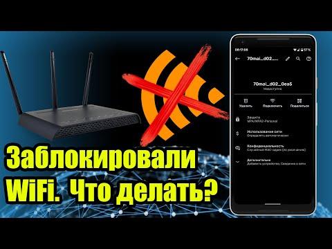 Заблокировали доступ к WiFi. Что делать?
