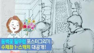 [수채화 그리기]동백꽃 필무렵 포스터 그리기-1부