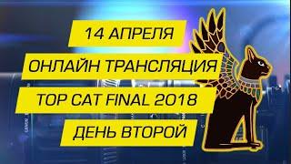 Прямой эфир - Top Cat Final Пенза День-2
