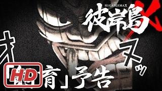 ショートアニメ『彼岸島X』#07【飼育】予告.
