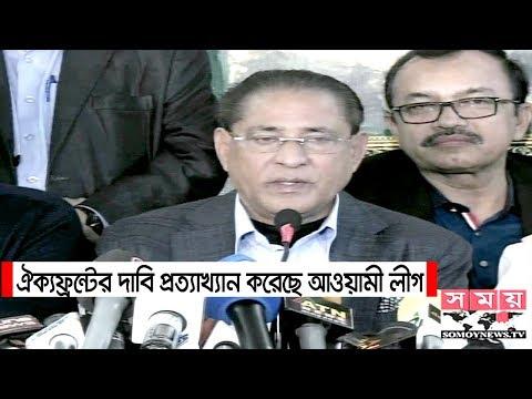 ঐক্যফ্রন্টের দাবি প্রত্যাখ্যান করেছে আওয়ামী লীগ | Bangladesh Awami League