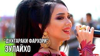Зулайхо Махмадшоева - Духтараки фархори / Zulaykho Mahmadshoeva - Dukhtaraki Farkhori (2018)