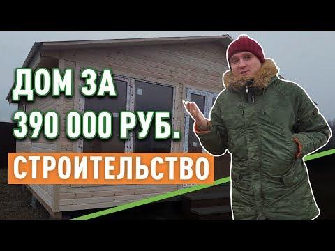 Дом за 390 000 тыс.руб.  Как строят бюджетные дома? Часть первая.