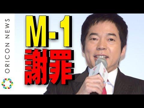 """M-1""""暴言騒動""""今田耕司が上沼恵美子に謝罪「後輩がすみません」 『Yahoo!検索大賞2018』発表会"""