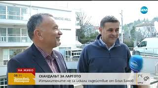 Скандалът за Ларгото - Здравей, България (01.02.2019г.)