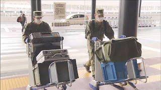 自衛隊に災害派遣命令 空港での検疫業務など支援(20/03/28)