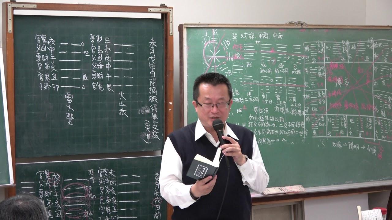 李秉信- 易經卜筮學-277( 雷火豐卦及卦例) www.IFindTao.com 向道網 - YouTube
