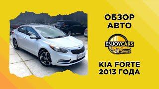 Kia forte 2013 года — обзор авто из америки от нашего подборщика