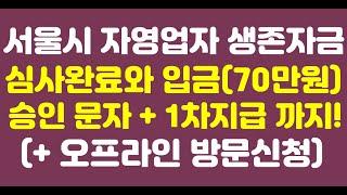 서울시 자영업자 생존자금 심사완료와 입금(70만원)승인…