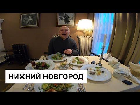 Проверка банкетного меню. Нижний Новгород. Что можно съесть на 2000?