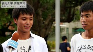 静岡大学情報学部 全体説明会ダイジェスト編 2018 夏季オープンキャンパス