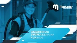Ежедневная уборка квартир и домов(Видео заставка -КЛИНИНГ., 2016-09-11T12:20:39.000Z)