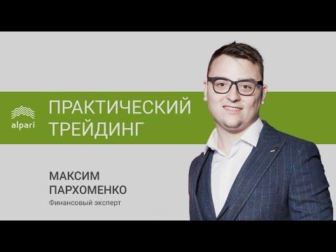 Практический трейдинг с Максимом Пархоменко 01.06.20