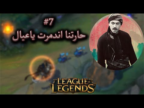 ليق اوف ليجيندز كيف تلعب زي ( SKT ) | LEAGUE OF LEGENDS (FUNNY MOMENTS)