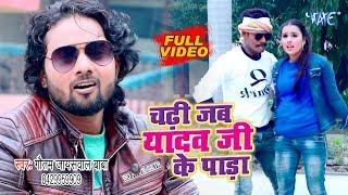 चढ़ी जब यादव जी के पाड़ा   भोजपुरी का सबसे हिट #वीडियो सांग 2020   Gautam Jaiswal Baba