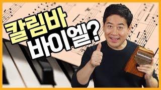 Download lagu 칼림바 왕초보!!쉽게 연습하는 방법 1탄, 손가락이 말을 듣지 않는 분 시청