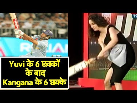 EXCLUSIVE: Watch Kangana Ranaut Playing Cricket, Hitting 6 Sixers And Blowing Kisses | Vikrant Gupta
