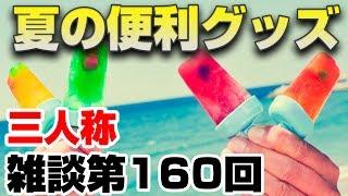 三人称雑談放送【第160回】 thumbnail